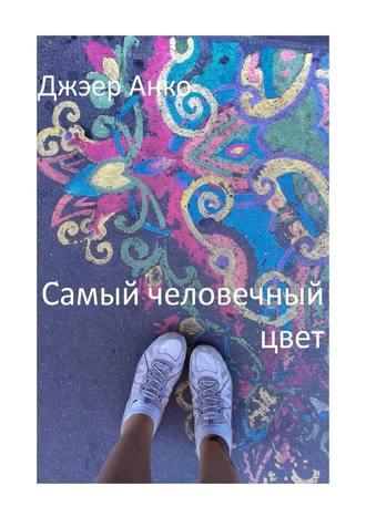 Анко Джэер, Самый человечныйцвет