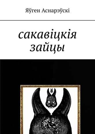 Яўген Аснарэўскі, Сакавіцкія зайцы