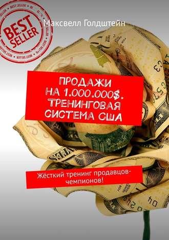 Максвелл Голдштейн, Продажи на1.000.000$. Тренинговая системаСША. Жёсткий тренинг продавцов-чемпионов!