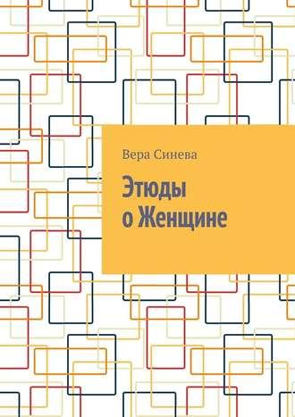 Вера Синева, Этюды оЖенщине