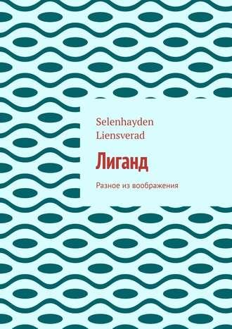 Selenhayden Liensverad, Лиганд. Разное извоображения