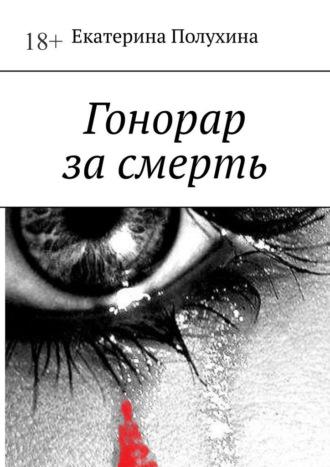 Екатерина Полухина, Гонорар засмерть