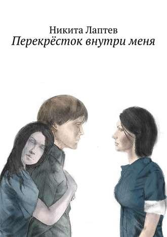 Никита Лаптев, Перекрёсток внутрименя
