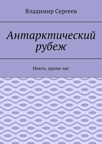 Владимир Сергеев, Миротворцы шестого континента. Никто, кроме нас