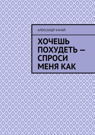 Александр Качай, Хочешь похудеть– спроси менякак