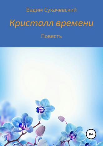 Вадим Сухачевский, Кристалл времени