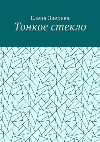 Елена Зверева, Тонкое стекло