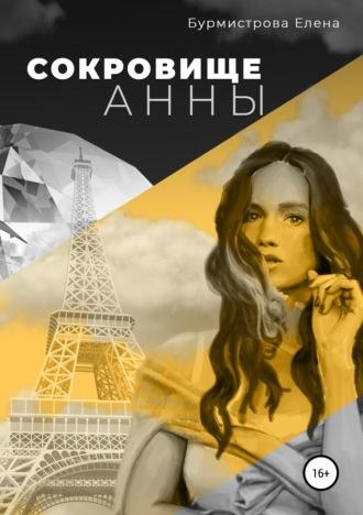 Елена Бурмистрова, Сокровище Анны