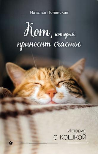 Наталия Полянская, Кот, который приносит счастье