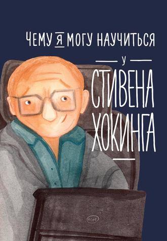 Сергей Король, Чему я могу научиться у Стивена Хокинга