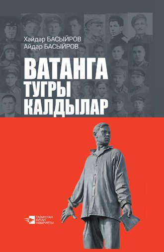 Айдар Басыров, Хайдар Басыров, Ватанга тугры калдылар