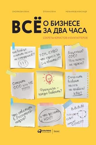 Елена Ёлгина, Елена Смолякова, Всё о бизнесе за два часа