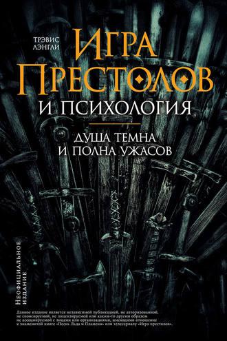 Коллектив авторов, Трэвис Лэнгли, «Игра престолов» ипсихология