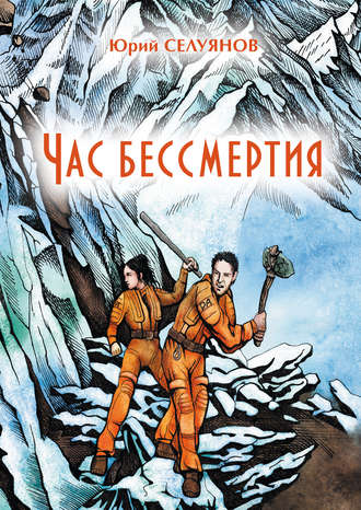 Юрий Селуянов, Час бессмертия
