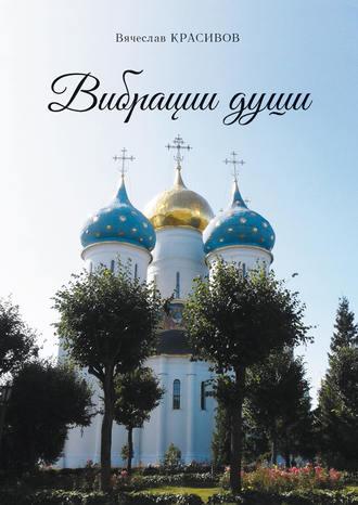 Вячеслав Красивов, Вибрации души