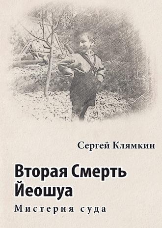 Сергей Клямкин, Вторая Смерть Йеошуа. Мистерия суда