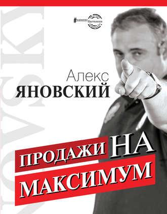 Алекс Яновский, Продажи на максимум