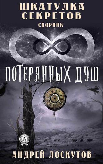 Андрей Лоскутов, Шкатулка секретов. 8потерянных душ