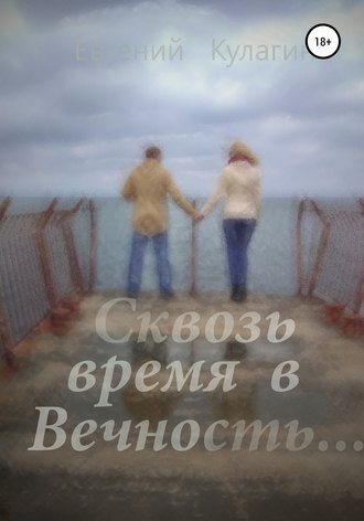Евгений Кулагин, Сквозь время в вечность