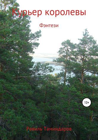 Равиль Таминдаров, Курьер королевы
