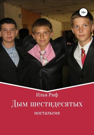Илья Риф, Дым шестидесятых