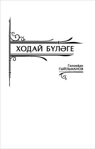 Галимҗан Гыйльманов, Ходай бүләге