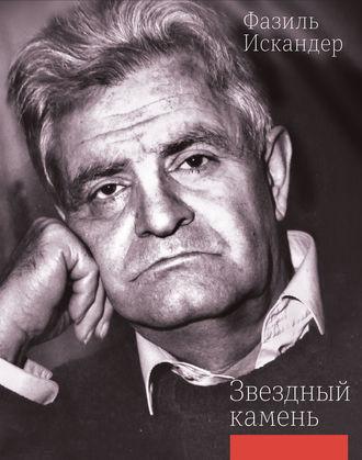 Фазиль Искандер, Антонина Хлебникова-Искандер, Звездный камень