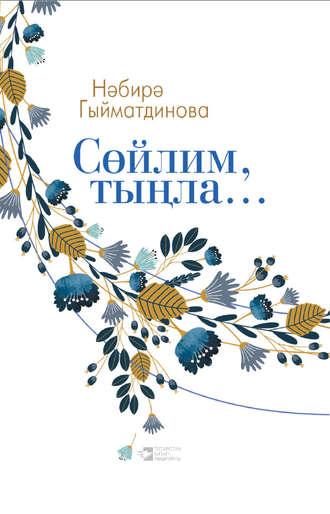 Нәбирә Гыйматдинова, Сөйлим, тыңла…