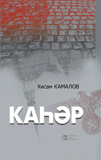 Хисам Камалов, Каһәр