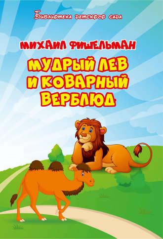 Михаил Фишельман, Мудрый лев и коварный верблюд