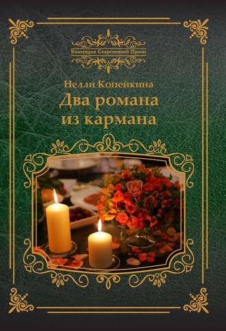 Нелли Копейкина, Два романа из кармана (сборник)