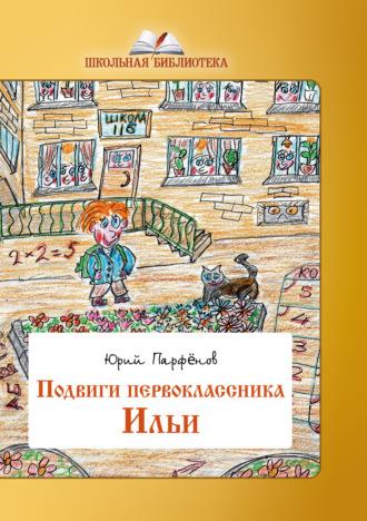 Юрий Парфенов, Подвиги первоклассника Ильи