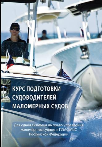 Коллектив авторов, Курс подготовки судоводителей маломерных судов