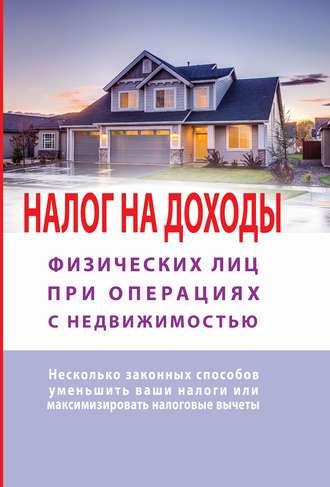 Татьяна Макурова, Налог на доходы физических лиц при операциях с недвижимостью. Самоучитель