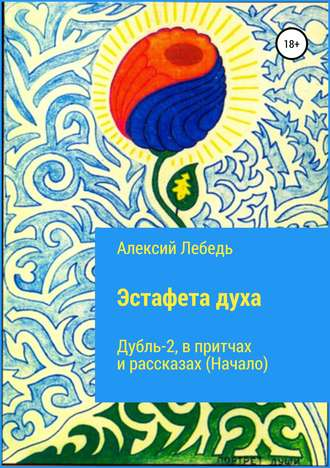 Леонид Собейко, Эстафета духа. Дубль-2. В притчах и рассказах (начало)