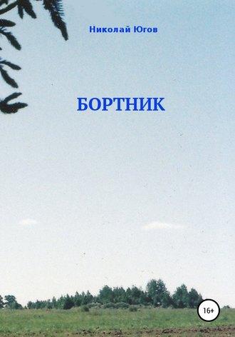 Николай Югов, Бортник