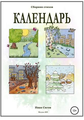 Иван Сигов, Календарь