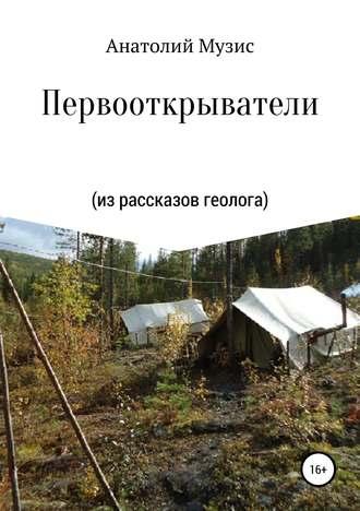 Анатолий Музис, Первооткрыватели