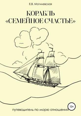Елена Могилевская, Корабль «Семейное счастье» (Психотерапевтическое путешествие в море отношений)