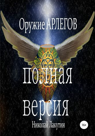 Николай Лакутин, Оружие Арлегов. Полная версия