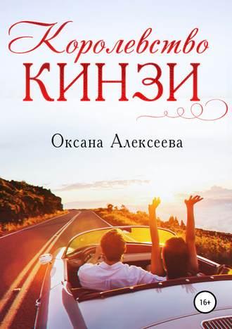 Оксана Алексеева, Королевство Кинзи