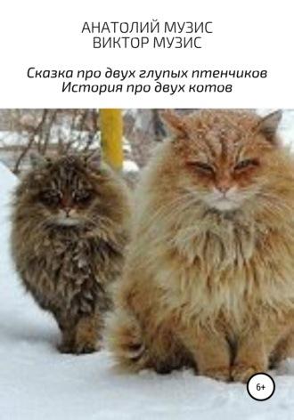 Анатолий Музис, Сказка про двух глупых птенчиков и история про двух котов
