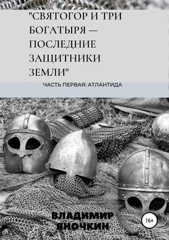 Владимир Яночкин, Святогор и три богатыря – последние защитники земли