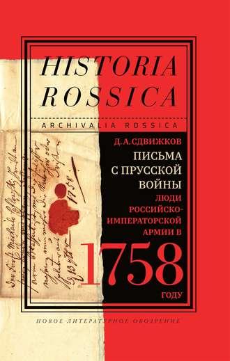 Денис Сдвижков, Письма с Прусской войны