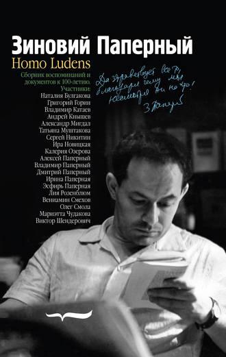 Коллектив авторов, Зиновий Паперный, Homo ludens