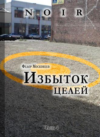 Федор Московцев, Избыток целей
