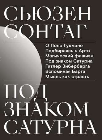 Сьюзен Сонтаг, Под знаком Сатурна