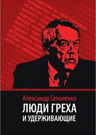 Александр Гапоненко, Люди греха и удерживающие