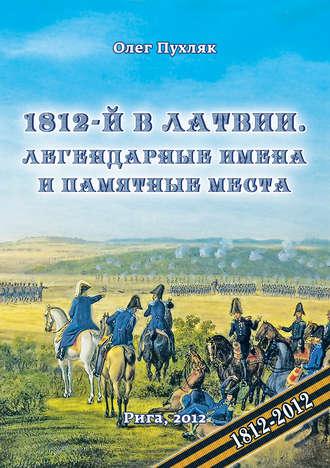 Олег Пухляк, 1812-й год в Латвии. Легендарные имена и памятные места