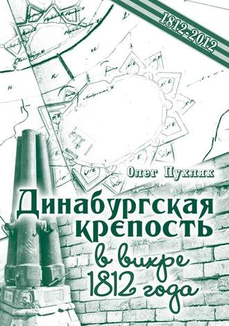 Олег Пухляк, Динабургская крепость в вихре 1812 года